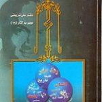 دانلود کتاب اسلام شناسی – جلد اول سایت 4s3.ir