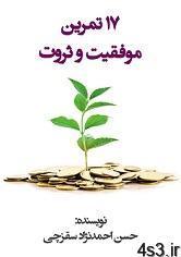 دانلود کتاب  ۱۷ تمرین موفقیت و ثروت سایت 4s3.ir