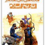 دانلود کتاب صحنه های تکان دهنده در تاریخ اسلام سایت 4s3.ir
