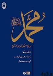 دانلود کتاب صوتی محمد : بر پایه کهنترین منابع سایت 4s3.ir