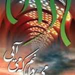 دانلود کتاب موعود گرایی و صلح و امنیت جهانی سایت 4s3.ir