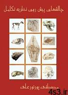 دانلود کتاب چالشهای پیش روی نظریه تکامل سایت 4s3.ir