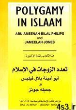 دانلود کتاب چند همسری در اسلام سایت 4s3.ir