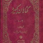 دانلود کتاب گناهان کبیره – جلد ۱ و ۲ سایت 4s3.ir