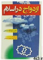دانلود کتاب PDF  ازدواج  در اسلام سایت 4s3.ir