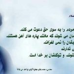 درس های اخلاقی از امام موسی کاظم علیه السلام سایت 4s3.ir
