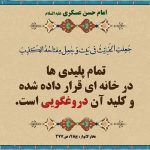 دروغ از منظر قرآن و روايات سایت 4s3.ir