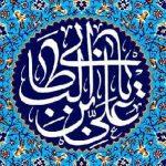 رفتاری که امام علی(ع) به شدت آن را نهی کردند سایت 4s3.ir