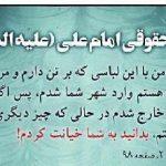 سخناني از حضرت علي (ْع) سایت 4s3.ir
