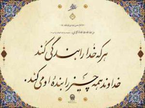 سخنانی کوتاه و پرمحتوا از امام حسن مجتبی علیه السلام (2) سایت 4s3.ir