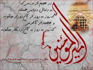 سخنان  امیرالمومنین حضرت علی علیه السلام سایت 4s3.ir
