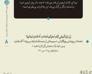 سوال های قرآنی و جوابهای امام حسین علیه السلام سایت 4s3.ir