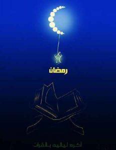 طرح های گرافیکی با موضوع ماه مبارک رمضان سایت 4s3.ir