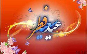 فضیلت عید سعید فطر در روایات سایت 4s3.ir