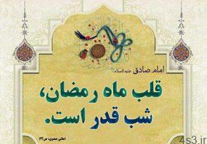 ماه رمضان در کلام امامان (ع) سایت 4s3.ir