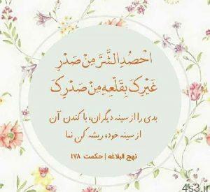 نحوه برخورد با دیگران در کلام امام علی (ع) سایت 4s3.ir