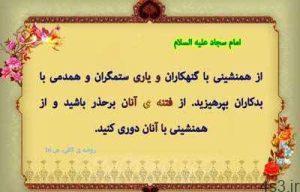 نصیحت لقمان به فرزندش درباره انتخاب مجالس همنشینی سایت 4s3.ir