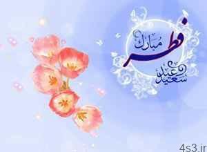 ویژگی های عید فطر از زبان مولا سایت 4s3.ir
