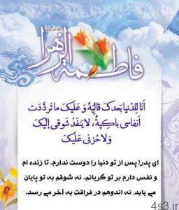 گزیده سخنان حضرت فاطمه زهرا (س) سایت 4s3.ir