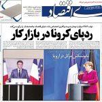 روزنامه هاي چهارشنبه 31 اردیبهشت 1399 150x150 - تیتر روزنامه های چهارشنبه ۳۱ اردیبهشت ۱۳۹۹