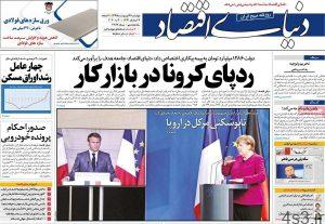 روزنامه هاي چهارشنبه 31 اردیبهشت 1399 300x207 - تیتر روزنامه های چهارشنبه ۳۱ اردیبهشت ۱۳۹۹