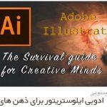 آموزش ادوبی ایلوستریتور برای ذهن های خلاق The Survival Guide For Creative Minds 150x150 - دانلود آموزش ادوبی ایلوستریتور برای ذهن های خلاق - The Survival Guide For Creative Minds
