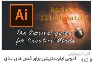 آموزش ادوبی ایلوستریتور برای ذهن های خلاق The Survival Guide For Creative Minds 300x202 - دانلود آموزش ادوبی ایلوستریتور برای ذهن های خلاق - The Survival Guide For Creative Minds