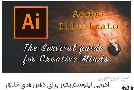 آموزش ادوبی ایلوستریتور برای ذهن های خلاق The Survival Guide For Creative Minds - دانلود آموزش ادوبی ایلوستریتور برای ذهن های خلاق - The Survival Guide For Creative Minds