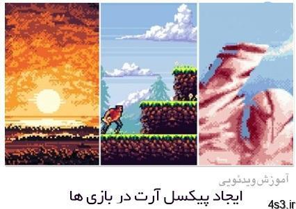آموزش ایجاد پیکسل آرت برای بازی سازی Udemy Learn To Create Pixel Art For Games - دانلود آموزش ایجاد پیکسل آرت برای بازی سازی - Udemy Learn To Create Pixel Art For Games