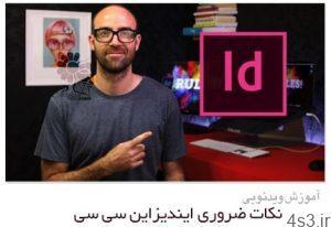 آموزش نکات ضروری ایندیزاین سی سی Adobe InDesign CC Essentials Training 300x206 - دانلود آموزش نکات ضروری ایندیزاین سی سی - Adobe InDesign CC Essentials Training