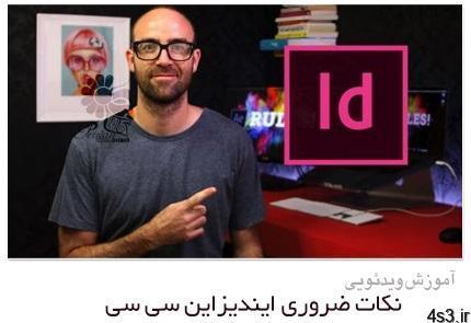 آموزش نکات ضروری ایندیزاین سی سی Adobe InDesign CC Essentials Training - دانلود آموزش نکات ضروری ایندیزاین سی سی - Adobe InDesign CC Essentials Training