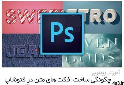 آموزش چگونگی ساخت افکت های متن در فتوشاپ Udemy Photoshop Effects How To Create Text Effects 1 - دانلود آموزش چگونگی ساخت افکت های متن در فتوشاپ - Udemy Photoshop Effects How To Create Text Effects