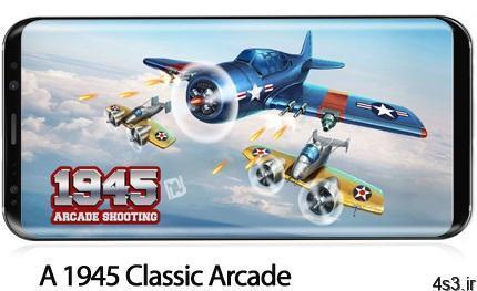 A 1945 Classic Arcade v7.21 Mod بازی موبایل کلاسیک نبرد هواپیما - دانلود A 1945 Classic Arcade v7.21 + Mod - بازی موبایل کلاسیک نبرد هواپیما