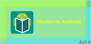 Master in Android Full 2.6 – آموزش جامع و کامل برنامه نویسی اندروید 300x146 - دانلود Master in Android Full 2.6 – آموزش جامع و کامل برنامه نویسی اندروید