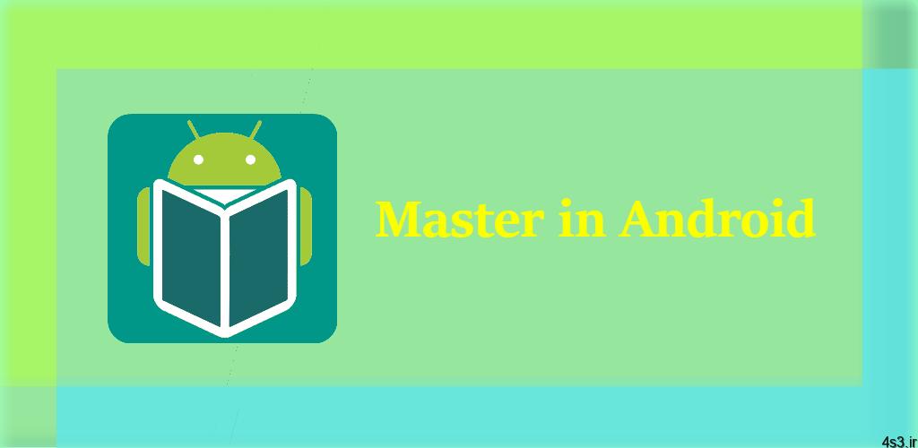 Master in Android Full 2.6 – آموزش جامع و کامل برنامه نویسی اندروید - دانلود Master in Android Full 2.6 – آموزش جامع و کامل برنامه نویسی اندروید