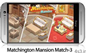 Matchington Mansion Match 3 Home Decor Adventure v1.67.1 Mod بازی موبایل ماجراجوئی در خانه 300x187 - دانلود Matchington Mansion Match-3 Home Decor Adventure v1.67.1 + Mod - بازی موبایل ماجراجوئی در خانه
