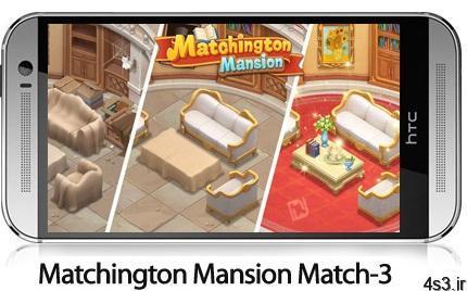 Matchington Mansion Match 3 Home Decor Adventure v1.67.1 Mod بازی موبایل ماجراجوئی در خانه - دانلود Matchington Mansion Match-3 Home Decor Adventure v1.67.1 + Mod - بازی موبایل ماجراجوئی در خانه
