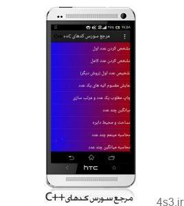 Source c نرم افزار موبایل سورس کدهای سی پلاس پلاس 268x300 - دانلود Source ++c - نرم افزار موبایل سورس کدهای سی پلاس پلاس