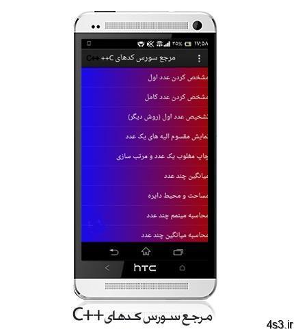Source c نرم افزار موبایل سورس کدهای سی پلاس پلاس - دانلود Source ++c - نرم افزار موبایل سورس کدهای سی پلاس پلاس