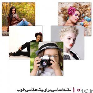 10 نکته اساسی برای یک عکاسی خوب 300x300 - ۱۰ نکته اساسی برای یک عکاسی خوب