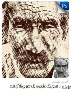 فتوشاپ تبدیل یک عکس به یک تصویر حکاکی شده با استفاده از فتوشاپ 241x300 - آموزش فتوشاپ - تبدیل یک عکس به یک تصویر حکاکی شده با استفاده از فتوشاپ