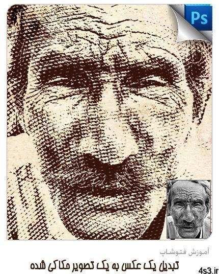 فتوشاپ تبدیل یک عکس به یک تصویر حکاکی شده با استفاده از فتوشاپ - آموزش فتوشاپ - تبدیل یک عکس به یک تصویر حکاکی شده با استفاده از فتوشاپ