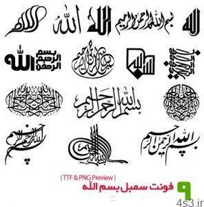 فونت سمبل های بسم الله Besmellah Symbol Fonts 296x300 - دانلود فونت سمبل های بسم الله - Besmellah Symbol Fonts