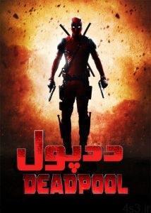فیلم Deadpool 2016 ددپول با دوبله فارسی - دانلود فیلم Deadpool 2016 ددپول با دوبله فارسی