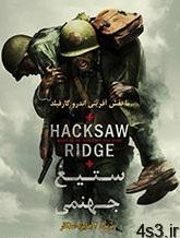 فیلم Hacksaw Ridge 2016 ستیغ جهنمی با دوبله فارسی - دانلود فیلم Hacksaw Ridge 2016 ستیغ جهنمی با دوبله فارسی