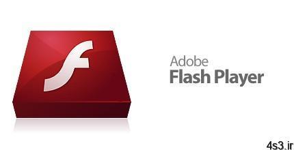 Adobe Flash Player v32.0.0.371 x86x64 نرم افزار مشاهده و اجرای فایلهای فلش - دانلود Adobe Flash Player v32.0.0.371 x86/x64 - نرم افزار مشاهده و اجرای فایلهای فلش