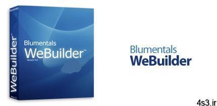 Blumentals WeBuilder 2020 v16.1.0.226 نرم افزار ویرایش کدهای برنامه نویسی طراحی سایت - دانلود Blumentals WeBuilder 2020 v16.1.0.226 - نرم افزار ویرایش کدهای برنامه نویسی طراحی سایت