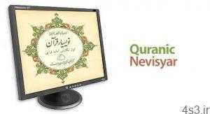 Quranic Nevisyar v1.0.1 نرم افزار نوسیار قران، درج متن و ترجمه قران به صورت خودکار 300x163 - دانلود Quranic Nevisyar v1.0.1 - نرم افزار نوسیار قرآن، درج متن و ترجمه قرآن به صورت خودکار