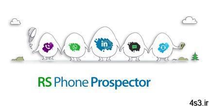 RS Phone Prospector v3.44 نرم افزار استخراج و جمع آوری شماره تلفن ها و سایر اطلاعات کاربران در وبسایت ها و شبکه های اجتماعی مختلف - دانلود RS Phone Prospector v3.44 - نرم افزار استخراج و جمع آوری شماره تلفن ها و سایر اطلاعات کاربران در وبسایت ها و شبکه های اجتماعی مختلف