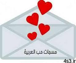 های عربی - پیامک های عربی